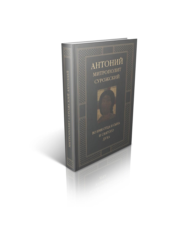 Митрополит Антоний Сурожский (Блум). Во имя Отца и Сына и Святого духа.
