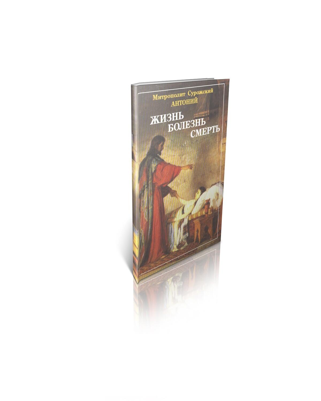 Митрополит Антоний Сурожский (Блум). Жизнь, болезнь, смерть.