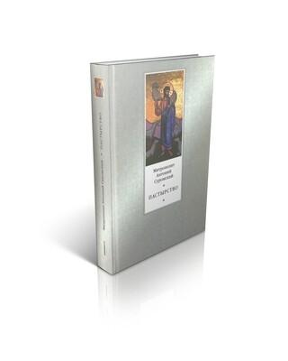 Митрополит Антоний Сурожский.  Пастырство