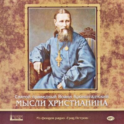 Святой праведный Иоанн Кронштадтский. Мысли христианина. 2CD