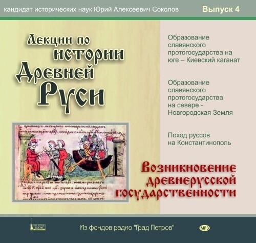 Лекции по истории Древней Руси (IX В). к.и.н. Ю.А.Соколова 4 Вып. 2CD