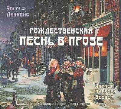 Ч. Диккенс. Рождественская песнь в прозе. Читает А. Веснер