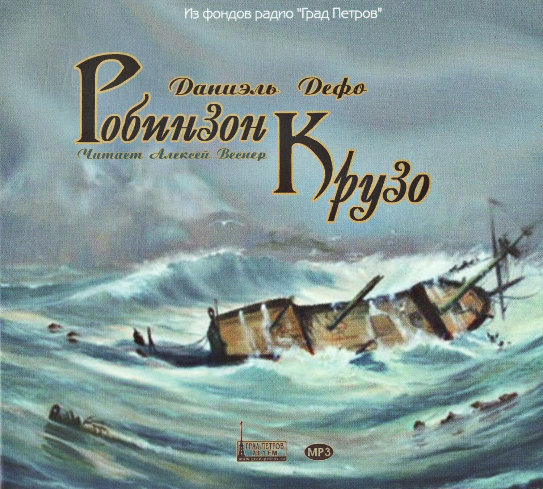 Дефо Д. Робинзон Крузо. 1CD