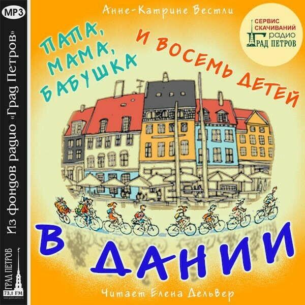 Анне-Катарина Вестли. Папа, мама, бабушка и восемь детей в Дании. 1 CD