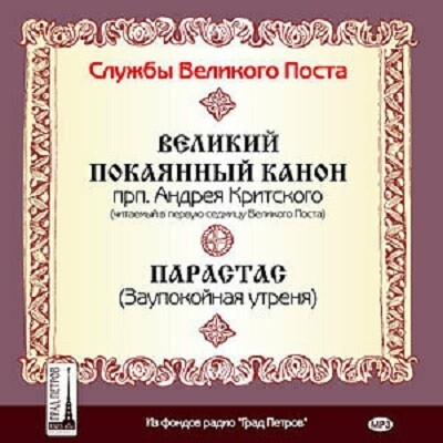 Великий покаянный канон прп. Андрея Критского. Парастас