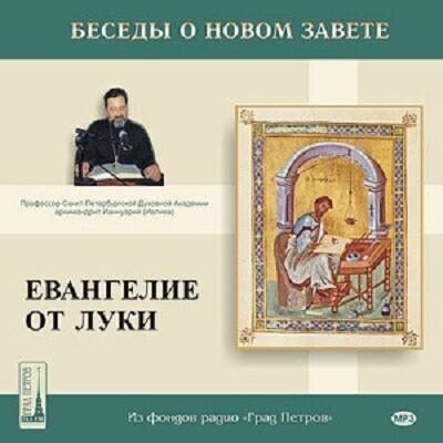 Евангелие от Луки. Беседы архимандрита Ианнуария (Ивлиева). 2CD, 26:05
