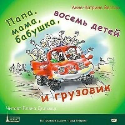Анне-Катрине Вестли. Папа, мама, бабушка, восемь детей и грузовик. 1CD