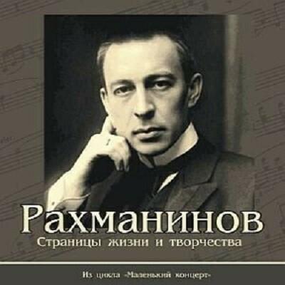Маленький концерт. С.В.Рахманинов. Страницы жизни и творчества. 1CD