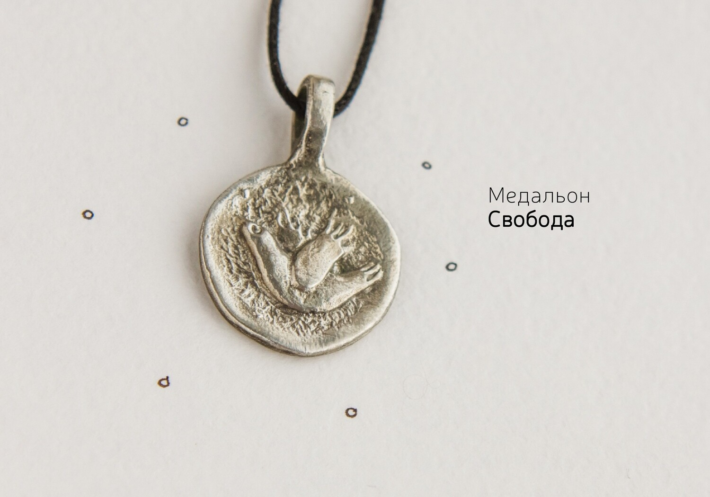 Медальон «Свобода»