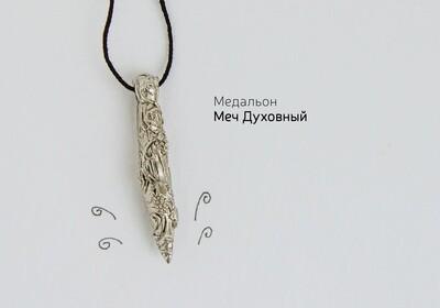 "Медальон ""Меч духовный"""