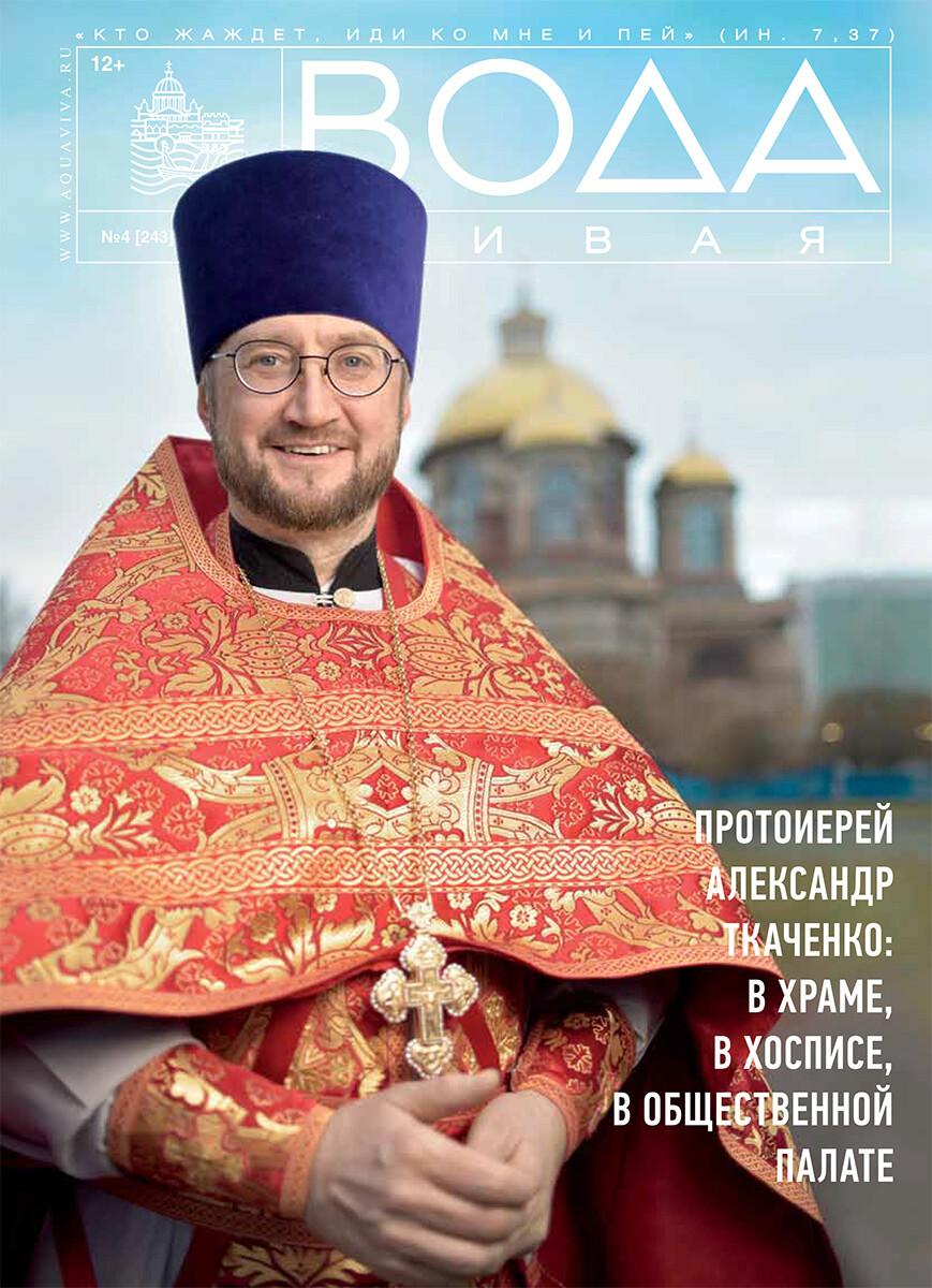 """Журнал """"Вода живая"""" №4/2020"""