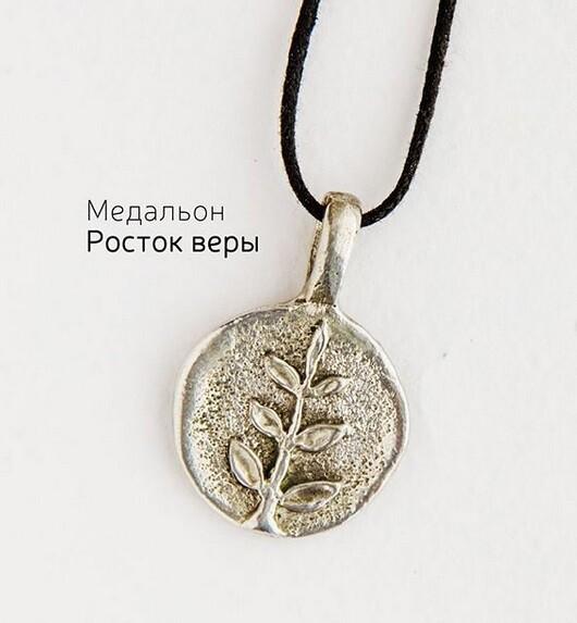 Медальон «Росток Веры»