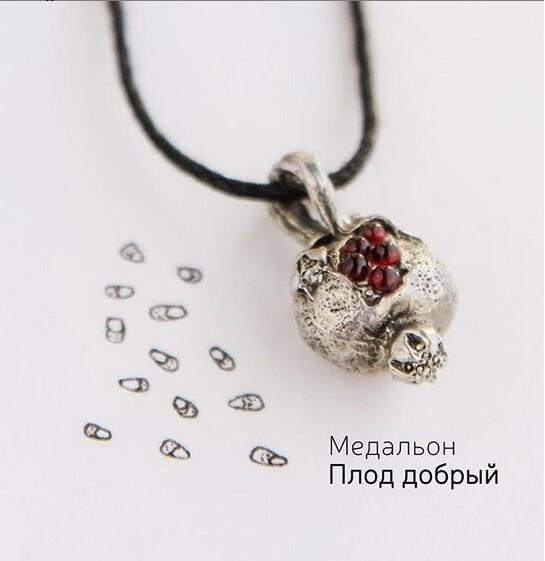Медальон «Плод добрый»