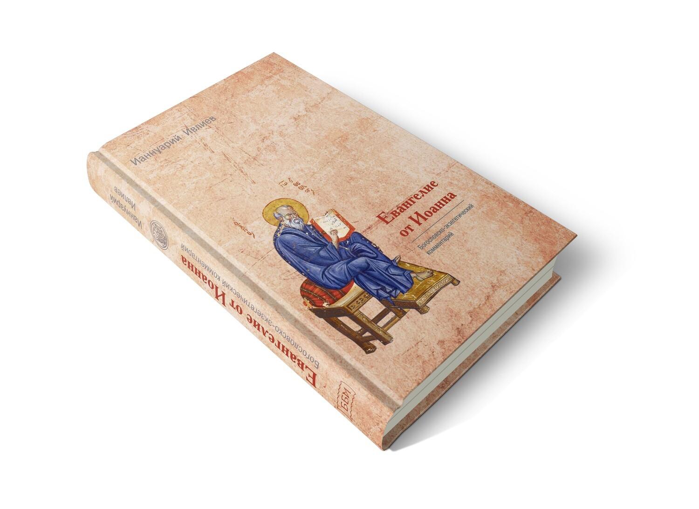 Архимандрит Ианнуарий (Ивлиев). Евангелие от Иоанна. Богословско-экзегетический комментарий.