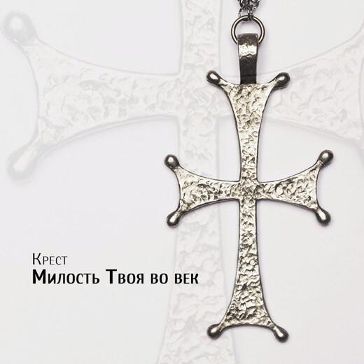 """Иерейский крест """"Милость Твоя во век"""""""