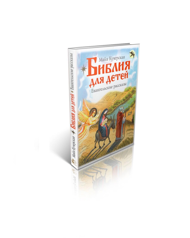 Майя Кучерская: Библия для детей. Евангельские рассказы