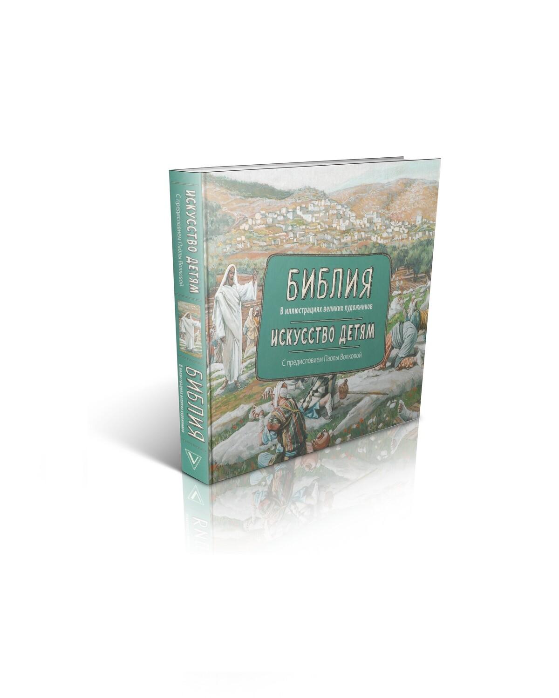 Сергей Нечаев: Библия в иллюстрациях великих художников. Искусство детям