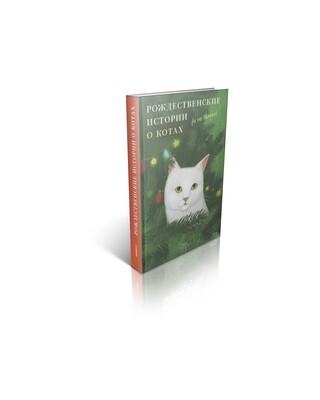 Рождественские истории о  котах (и не только)
