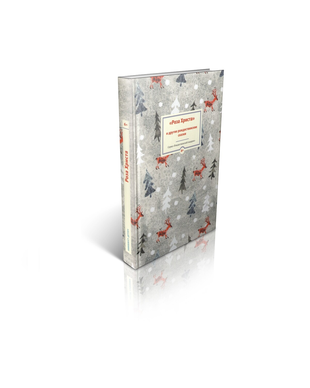 Роза Христа и другие рождественские сказки. Зарубежные христианские писатели — детям