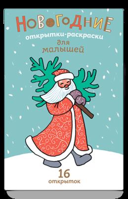 Новогодние открытки-раскраски