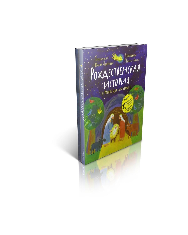 Рождественская история: чтение и игра.