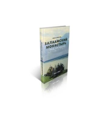 Иван Шмелев. Валаамский монастырь. Сорок лет разлуки.