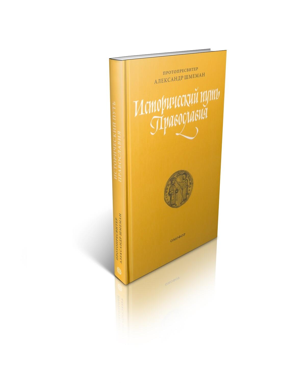 Протопресвитер Александр Шмеман. Исторический путь Православия.