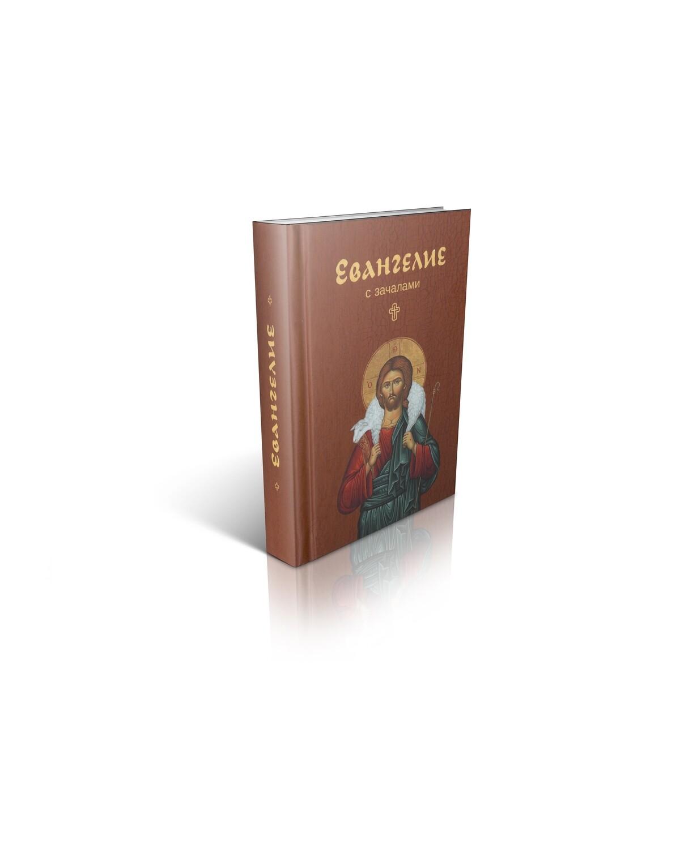 Евангелие с зачалами, карманное.