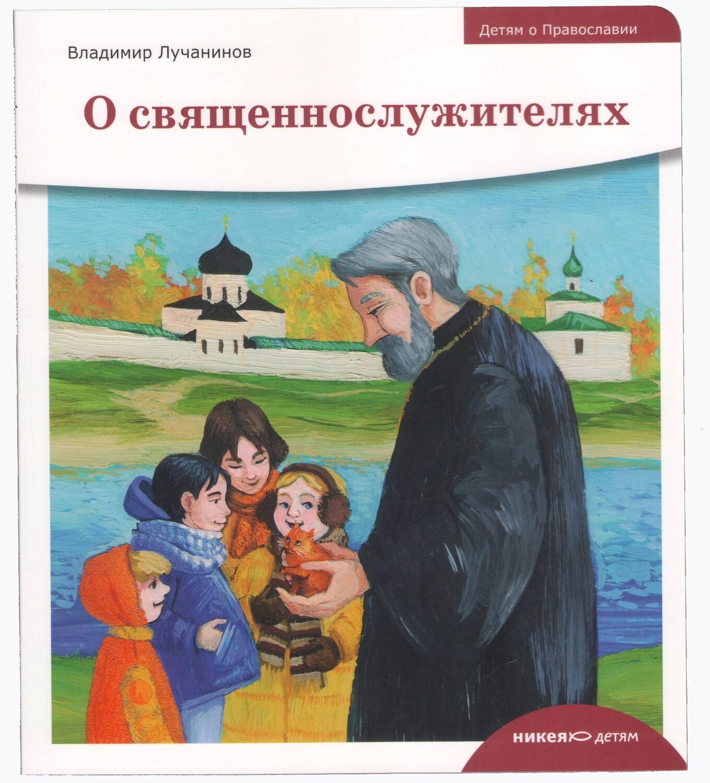 Детям о Православии. О священнослужителях.