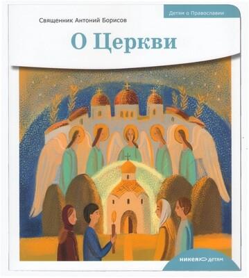 Детям о Православии. О Церкви.