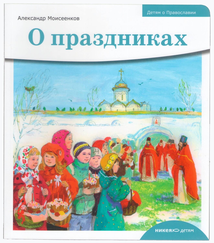 Детям о Православии. О праздниках.