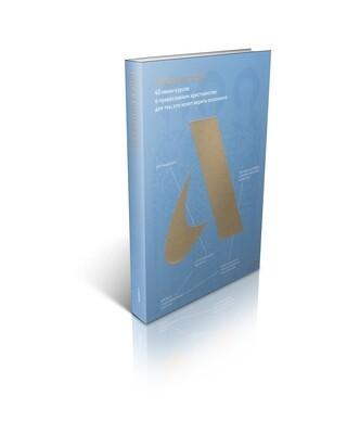 Академия веры. 40 мини-курсов о православном христианстве для тех, кто хочет верить осознанно.