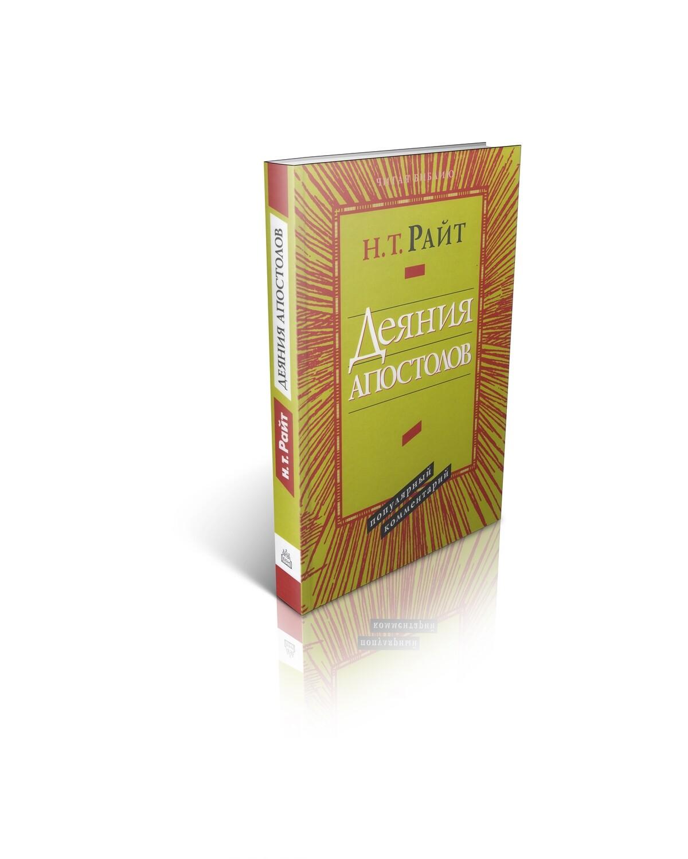 Том Райт. Деяния Апостолов. Популярный комментарий
