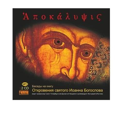 Апокалипсис. Беседы на книгу Откровения Святого Иоанна Богослова архимандрита Ианнуария (Ивлиева) 2CD