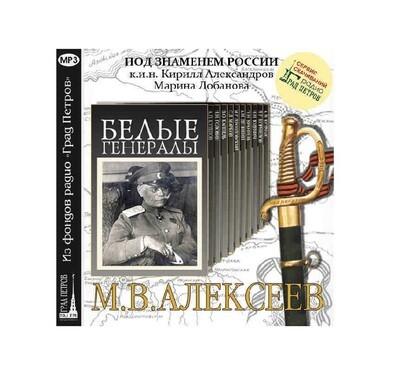 Белые генералы. М.В. Алексеев. Цикл бесед к.и.н. К. Александровна и М. Лобановой. 2CD