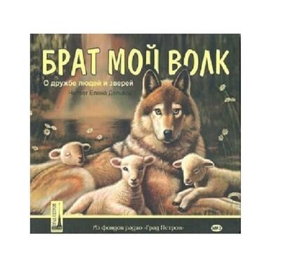 Брат мой волк. О дружбе людей и зверей. 1CD