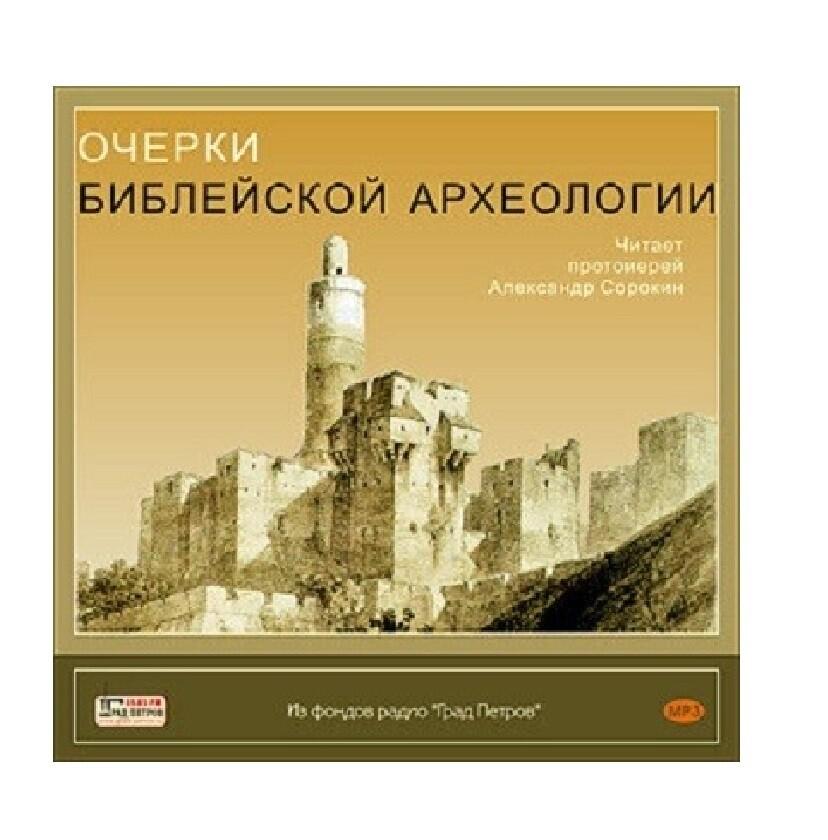 Очерки библейской археологии. Беседы протоиерей Александра Сорокина.