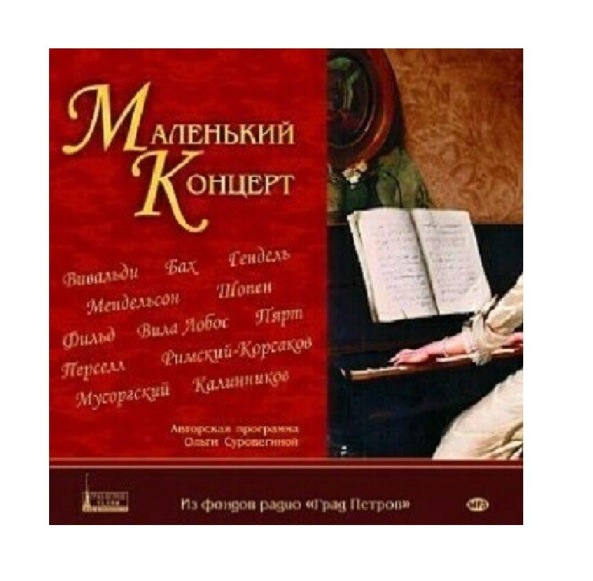 Маленький концерт. Вивальди, Бах, Гендель, Шопен и др. 1CD