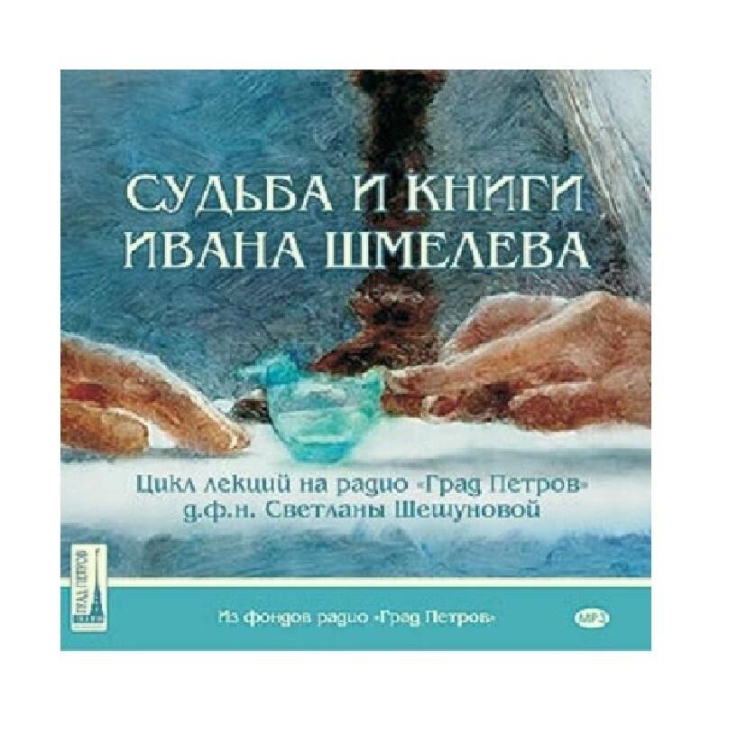 Судьба и книги Ивана Шмелева. Беседы д.ф.н. С.В.Шешуновой. 2CD