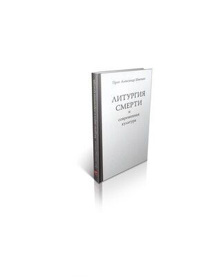 Протопресвитер Александр Шмеман. Литургия смерти и современная культура.