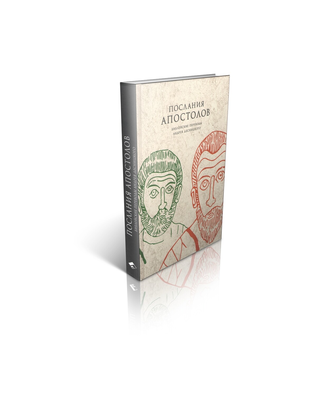 Библейские переводы А.С. Десницкого. Послания апостолов.
