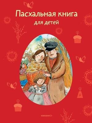 Пасхальная книга для детей: Рассказы и стихи русских писателей и поэтов