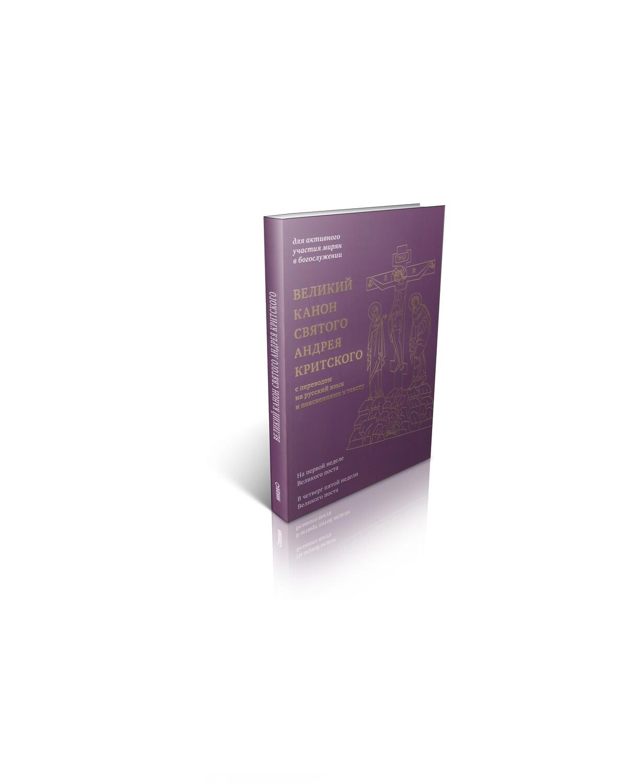 Великий канон святого Андрея Критского с переводом на русский язык и пояснениями к тексту.