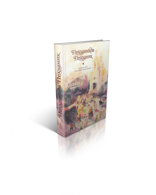 Праздников Праздник. Большая книга пасхальных произведений. 2-е изд.