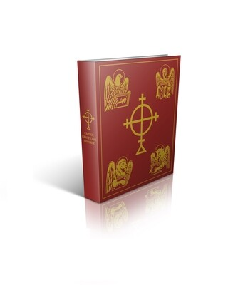 Евангелие-Апракос. Евангельские чтения на каждый день согласно церковным зачалам по-церковнославянски и по-русски.