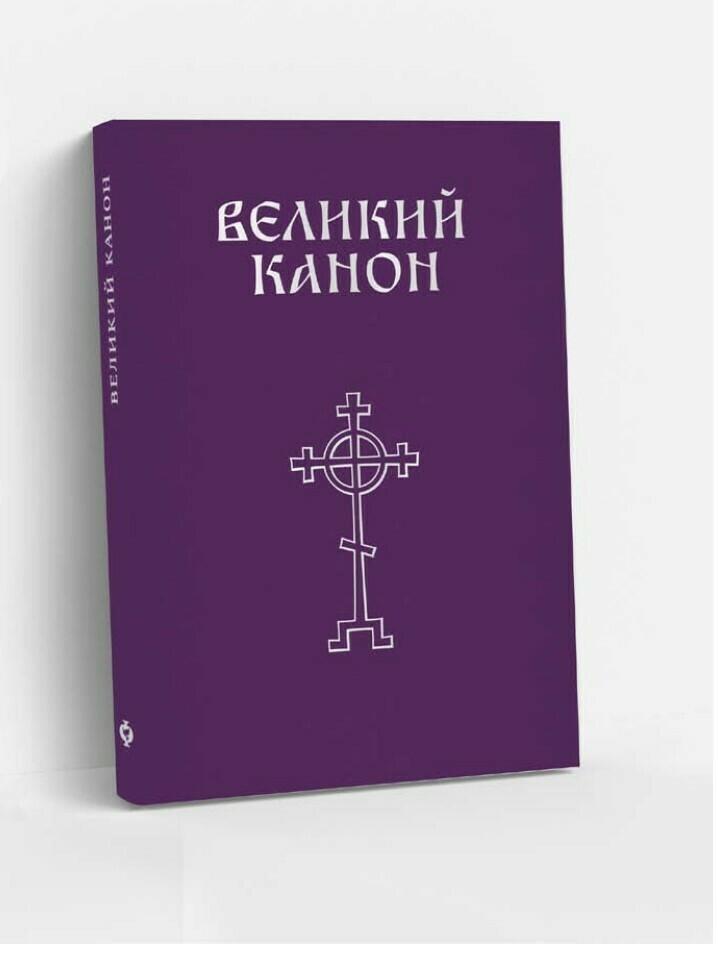 Великий канон преподобного Андрея Критского. Богослужебный формат.