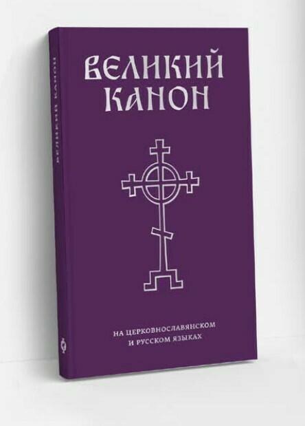 Великий канон преподобного Андрея Критского. Карманный