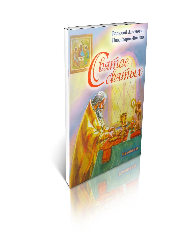 В. Никифоров-Волгин. Святое святых: рассказы.