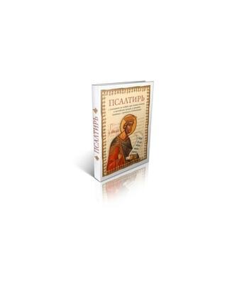 Псалтирь в переводе П. Юнгерова