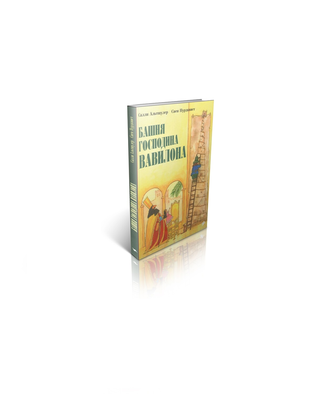 Салли Альтшулер: Башня господина Вавилона